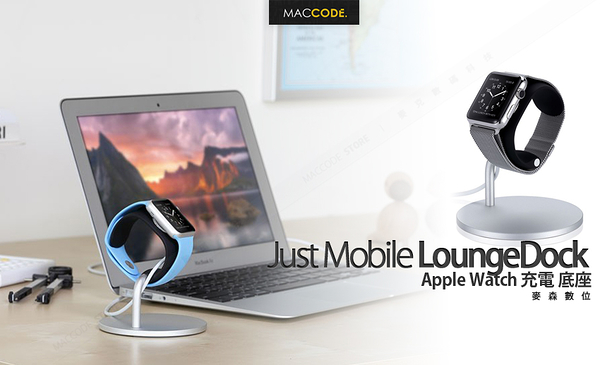 【光隆公司貨】Just Mobile LoungeDock 5 / 4 / 3 / 2 / 1 專用 可調式 Apple Watch 充電 底座 基座