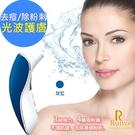 【Runve 嫩芙】小三采去痘除粉刺毛孔清潔機波能煥膚儀(AR-782)(藍色)