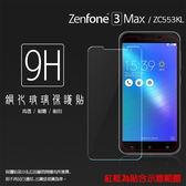☆超高規格強化技術 ASUS ZenFone 3 Max ZC553KL X00DDA 鋼化玻璃保護貼/強化保護貼/9H硬度