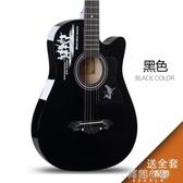 吉他 JIZHILIN38寸新手初學者民謠木吉他學生青少年入門樂器男女練習琴 阿薩布魯