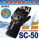 【SBK SC-50 冬季碳纖維防水手套 黑金 防水 手套 防寒 手套 防風手套 機車 手套】禦寒、防水