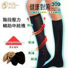 健康對策 機能中統襪 吸濕排汗 台灣製 ...