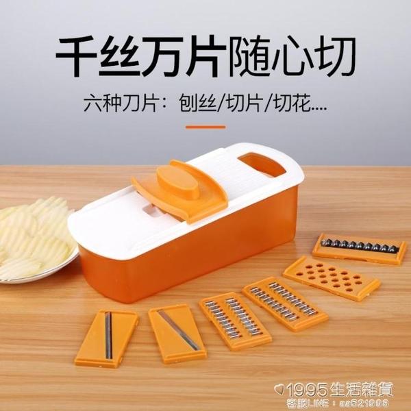 刨絲器 切菜神器家用多功能馬鈴薯切菜器切絲擦絲刨絲器水果切片器廚房用品 1995生活雜貨NMS