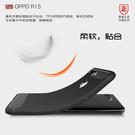 【拉絲碳纖維】OPPO 歐珀 R15 一般版 CPH1835 6.28吋 防震防摔 拉絲碳纖維軟套/保護套/背蓋/全包覆