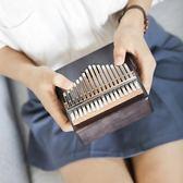 拇指林巴琴拇指琴kalimba17音桃花心木初學者手指鋼琴便捷式樂器卡林巴琴 全館免運