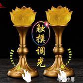 佛教用品LED琉璃蓮花燈水晶七彩供佛燈佛堂佛具佛前供燈長明燈『櫻花小屋』