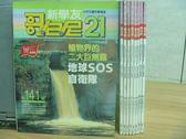 【書寶二手書T3/雜誌期刊_RHJ】哥白尼_141~150期缺145_共9本合售_植物界的二大巨無霸等