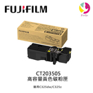 FUJIFILM 原廠原裝 CT203505 高容量黃色碳粉匣 (4,000張)適用C325dw/C325z