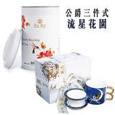 【德國農莊 B&G Tea Bar】絕版-公爵三件式骨瓷杯禮盒組