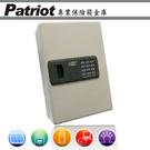 愛國者電子型密碼鑰匙防盜安全保管箱(DKB-36)