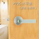 守門員系列 水平把手(銀色卡霸鎖)下座水平鎖 P705-1 浴室鎖 浴廁鎖 管型板手鎖 台灣製