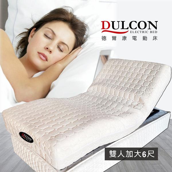 醫療電動床 / 懶人床 - 雙人加大6尺 / 德國OKIN品牌馬達【德爾康電動床】Dulcon