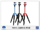 SIRUI 思銳 T005S + B00 TS系列 三腳架 鋁合金 可反折 藍/黑/紅(T005,公司貨)