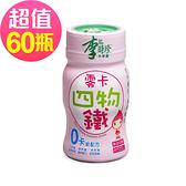 夜間特殺【李時珍】零卡四物鐵 60瓶