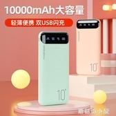 大容量10000毫安充電寶便攜行動電源適用于華為安卓蘋果小米手機『蘑菇街小屋』
