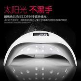 美甲光療機48W燈烘干機led感應免運直出 交換禮物