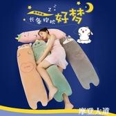 長條抱枕女生睡覺可愛床上夾腿布娃娃毛絨玩具公仔玩偶抱枕可拆洗QM『摩登大道』