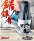 電鋸 曲線鋸木工多功能手持電動工具家用小型激光電鋸手動鋸木機切割機 MKS新年禮物