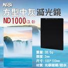 攝彩@耐司NISI ND1000方型減光鏡3.0 100X100mm中灰密度鏡 雙面鍍膜方鏡中灰鏡降10格久昱公司
