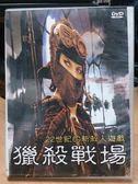 挖寶二手片-J16-023-正版DVD*電影【獵殺戰場】瑪爾歌澤塔弗雷姆