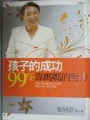 【書寶二手書T9/親子_OLS】孩子的成功99%靠媽媽的努力_張炳惠