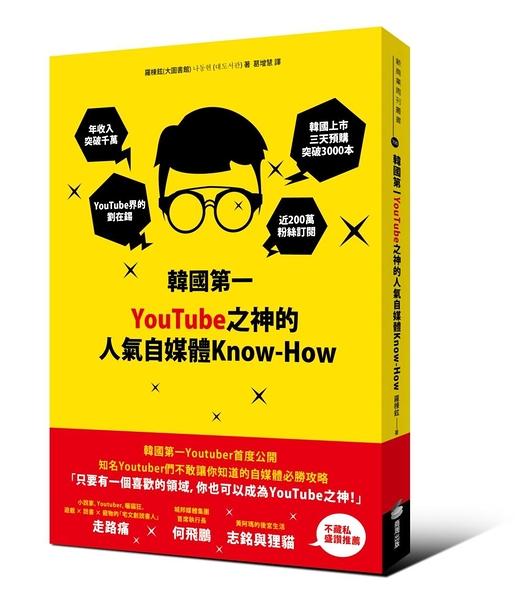 (二手書)韓國第一YouTube之神的人氣自媒體Know-How