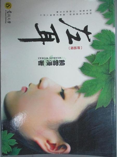 【書寶二手書T8/一般小說_CAR】左耳(終結版)_Nyoyuki漫