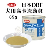 *KING*【12罐組】日本DBF犬用高卡流動食85g·流質食品易消化和吸收·犬罐頭