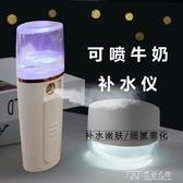 夏天納米噴霧補水儀牛奶便攜充電式冷噴機加濕器美容儀保濕蒸臉器 探索先鋒