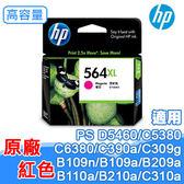 HP 564 XL CB324WA 原廠高容量墨水匣 紅色 (PS D5460/C5380/C6380/C390a/C309g/B109n/B109a/B209a/B110a)