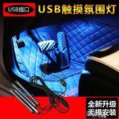 汽車裝飾燈氣氛燈氛圍燈室內l燈ed腳底燈USB內飾改裝車內裝飾燈條 道禾生活館