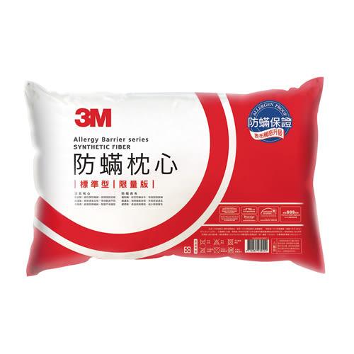 3M 防蹣枕心-標準型(限量版)【愛買】