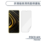 POCO M3 非滿版高清亮面保護貼 保護膜 螢幕貼 軟膜 不碎邊