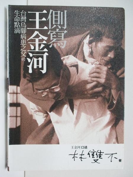 【書寶二手書T1/傳記_AV8】側寫王金河-台灣烏腳病患之父的生命點滴_林雙不