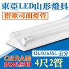 【奇亮科技】東亞 LTS4243XAA 四尺 4尺雙管 山形燈具 吸頂燈具 搭18W歐司朗燈管