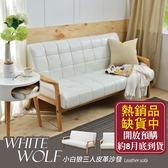 【班尼斯國際名床】~日本熱賣【小白狼 三人座】皮革沙發/復刻沙發/另有單人+雙人座