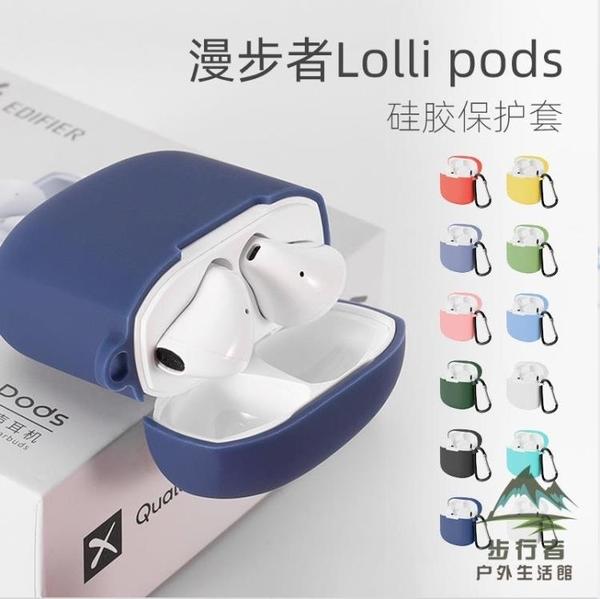 買二送一 漫步者lollipops保護套無線藍牙耳機盒防摔防【步行者戶外生活館】