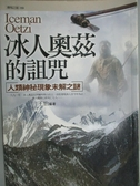 【書寶二手書T5/科學_KJF】冰人奧茲的詛咒-人類神秘現象未解之謎_王怡