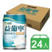 益富 益葡寧鉻100香草清甜配方 (250ml/24罐/箱)【杏一】