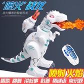 一件8折免運 遙控玩具電動遙控智慧噴霧霸王龍機器人7機械戰龍恐龍益智兒童男孩3-6玩具xw