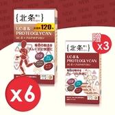 《限宅配》北条博士 Dr.Hojyo 買6送3-優關捷UCII(120粒)*6盒 送 優關捷UCII(60粒)*3盒【新高橋藥妝】