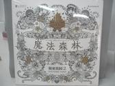【書寶二手書T1/藝術_DNC】魔法森林-祕密花園2_簡體_喬漢娜貝斯福