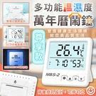 多功能溫濕度萬年曆鬧鐘 尊享款 測量精準 溫度計 溼度計 時鐘 電子鐘【Q0301】《約翰家庭百貨