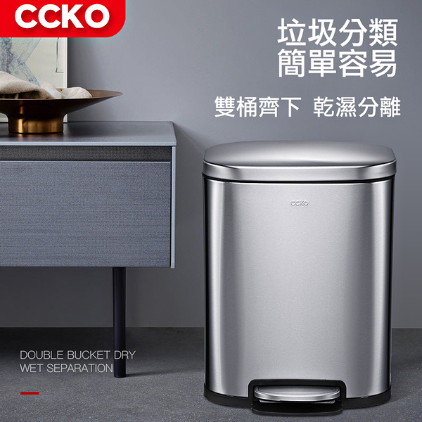 CCKO不銹鋼有蓋分類垃圾桶家用腳踩腳踏式(雙桶)浴室廚房客廳臥室創意 20L(10L+10L)