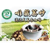 農會特產e購網【二林鎮農會】NG品.蕎麥咖啡