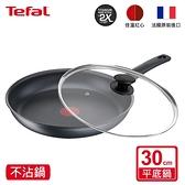 Tefal法國特福 左岸雅廚系列30CM不沾平底鍋(電磁爐適用)+玻璃蓋