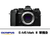 Olympus E-M5 Mark III BODY 單機身 元佑公司貨 分期0利率8/31前購買登錄送$3000元禮券+原廠電池 德寶光學