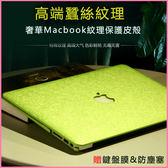 APPLE 蘋果 筆電 保護殼 Mac book Air Pro 12 13.3 15 11 蠶絲紋保護皮殼 E起購