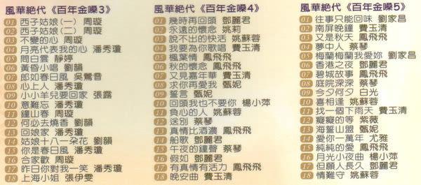 風華絕代 百年金嗓 CD 5片裝 (購潮8)