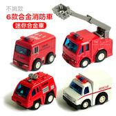 玩具 6款合金消防車 不挑款 合金車 小汽車 兒童玩具 消防車玩具